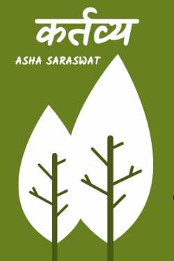 कर्तव्य by Asha Saraswat in Hindi