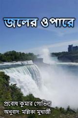 জলের ওপারে দ্বারা Mallika Mukherjee in Bengali