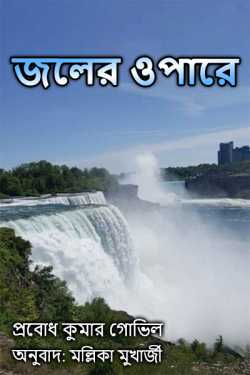 Jaler opare - 4 by Mallika Mukherjee in Bengali