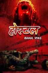 होस्टल by Rahul Vyas in Hindi