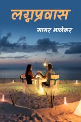 लग्नप्रवास by सागर भालेकर in Marathi