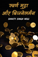 स्वर्ण मुद्रा और बिजनेसमैन - भाग 7 by Shakti Singh Negi in Hindi