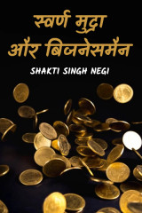 स्वर्ण मुद्रा और बिजनेसमैन by Shakti Singh Negi in Hindi