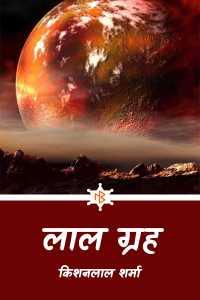 लाल ग्रह - जीवन की खोज