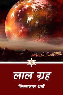 Red Planet - The Quest for Life (Final Part) by किशनलाल शर्मा in Hindi