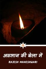 अवसान की बेला में द्वारा  Rajesh Maheshwari in Hindi