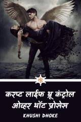 करप्ट लाईफ थ्रू कंट्रोल ओव्हर थॉट प्रोसेस...? by Khushi Dhoke..️️️ in Marathi