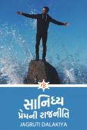 સાનિધ્ય - પ્રેમની રાજનીતિ - 3 by Jagruti Dalakiya in Gujarati