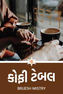 કોફી ટેબલ by Brijesh Mistry in Gujarati