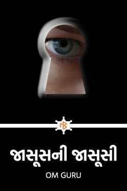 જાસૂસની જાસૂસી by Om Guru in Gujarati
