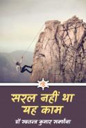 सरल नहीं था यह काम - 5 - अंतिम भाग by डॉ स्वतन्त्र कुमार सक्सैना in Hindi