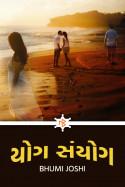 """યોગ સંયોગ - ભાગ 6 by Bhumi Joshi """"સ્પંદન"""" in Gujarati"""