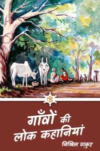 गाँव की लोक कहानियां