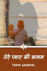 तेरे प्यार की कसम by Tanya gauniyal in Hindi