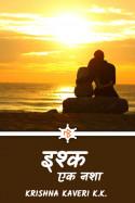 इश्क - एक नशा - 2 by Krishna Kaveri K.K. in Hindi