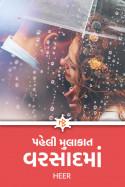 પહેલી મુલાકાત વરસાદમાં.... - (ભાગ 2) by Heer in Gujarati