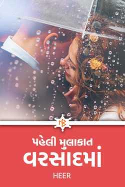 પહેલી મુલાકાત વરસાદમાં.... by Heer in Gujarati