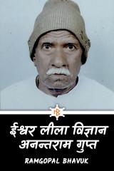 ईश्वर लीला विज्ञान द्वारा  ramgopal bhavuk in Hindi