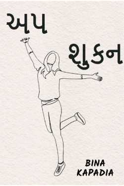 અપશુકન - ભાગ - 15 by Bina Kapadia in Gujarati