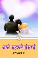 Reshma N यांनी मराठीत नाते बहरले प्रेमाचे - 4