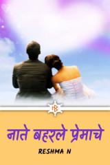 नाते बहरले प्रेमाचे by Reshma N in Marathi