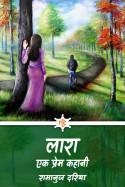 लारा - 2 - (एक प्रेम कहानी ) by रामानुज दरिया in Hindi