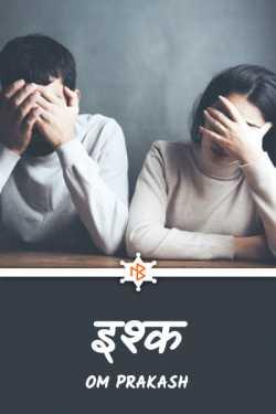 इश्क. - 4 by om prakash Jain in Hindi