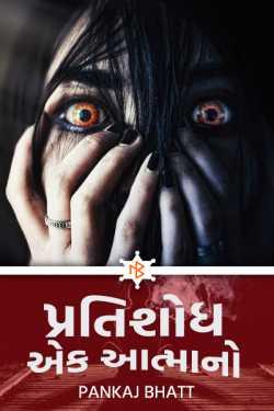 Pratishodh ek aatma no - 9 by PANKAJ BHATT in Gujarati