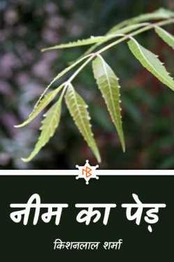 नीम का पेड़ (पार्ट 7) by किशनलाल शर्मा in Hindi
