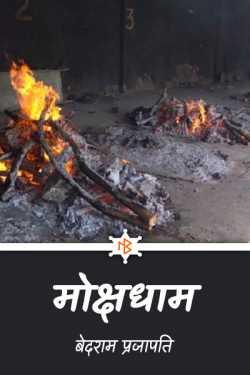 """बेदराम प्रजापति """"मनमस्त"""" द्वारा लिखित  मोक्षधाम - 5 - अंतिम भाग बुक Hindi में प्रकाशित"""