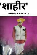 शाहिर... - 6 by Subhash Mandale in Marathi
