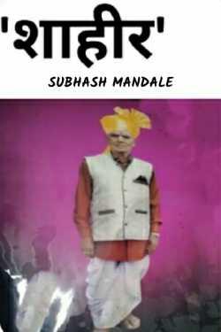 शाहिर... by Subhash Mandale in Marathi