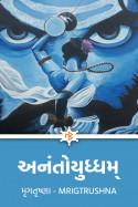 """અનંતોયુધ્ધમ્ - 5 by મૃગતૃષ્ણા mrigtrushna"""" in Gujarati"""