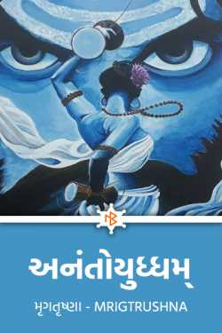 """અનંતોયુધ્ધમ્ by મૃગતૃષ્ણા mrigtrushna"""" in Gujarati"""