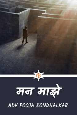 मन माझे by Adv Pooja Kondhalkar in Marathi