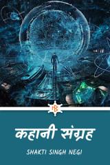 कहानी संग्रह by Shakti Singh Negi in Hindi