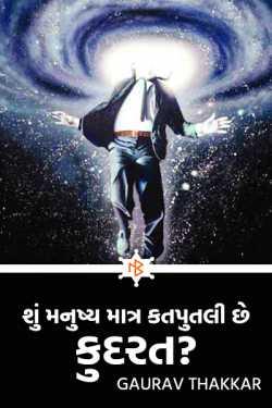 શું મનુષ્ય માત્ર કતપુતલી છે કુદરતની ? - ભાગ ૩ by Gaurav Thakkar in Gujarati