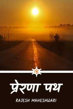 Prerna Path - 6 - last part by Rajesh Maheshwari in Hindi