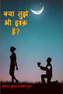 क्या तुझे भी इश्क़ है? (भाग-6) by R.K.S. 'Guru' in Hindi