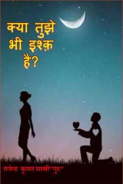 क्या तुझे भी इश्क है? by R.K.S. 'Guru' in Hindi