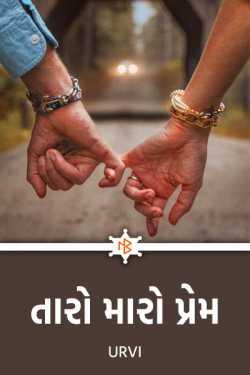 તારો મારો પ્રેમ by Urvi in English