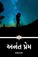 અનંત પ્રેમ - 3 by Nirudri in Gujarati