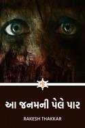 આ જનમની પેલે પાર - ૨ by Rakesh Thakkar in Gujarati