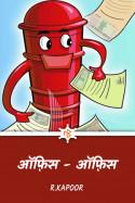 R.KapOOr द्वारा लिखित  ऑफ़िस - ऑफ़िस - 2 बुक Hindi में प्रकाशित