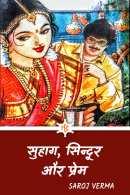 सुहाग, सिन्दूर और प्रेम - भाग(७) नाम  Saroj Verma
