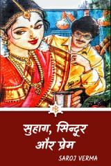 सुहाग, सिन्दूर और प्रेम by Saroj Verma in Hindi