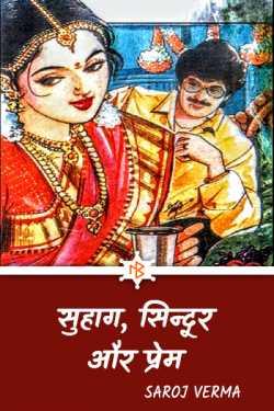 सुहाग,सिन्दूर और प्रेम by Saroj Verma in Hindi