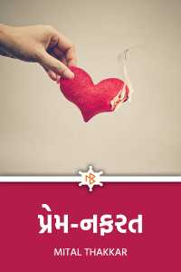 પ્રેમ - નફરત - ૨