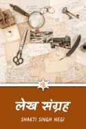 लेख संग्रह - भाग 5 - नई पौध by Shakti Singh Negi in Hindi