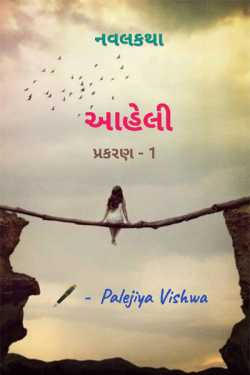 આહેલી - 3 by Vishwa Palejiya in Gujarati